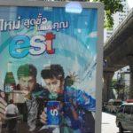 Publicité Est dans la rue